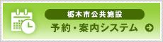 栃木市公共施設予約・案内システム